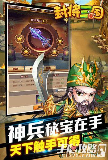 《封将三国》首款沙盒剧情RPG单机手游首曝开启预约 高自由度打天下6