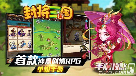 《封将三国》首款沙盒剧情RPG单机手游首曝开启预约 高自由度打天下1