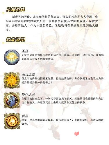 《苍之纪元》新英雄米迦勒登场 破晓天使降临!3