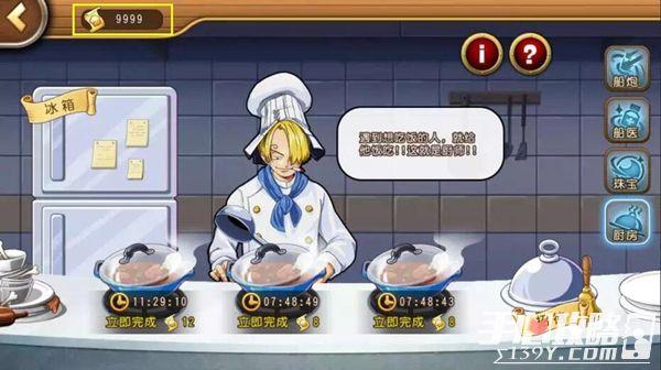 《航海王启航》料理系统大革新 舌尖上的海贼王5