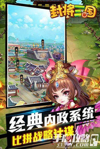 《封将三国》首款沙盒剧情RPG单机手游首曝开启预约 高自由度打天下4