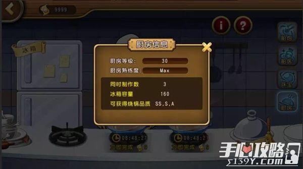 《航海王启航》料理系统大革新 舌尖上的海贼王2