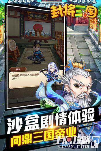 《封将三国》首款沙盒剧情RPG单机手游首曝开启预约 高自由度打天下3