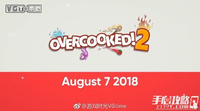 《煮糊了2》将于8月7日登陆Switch平台1