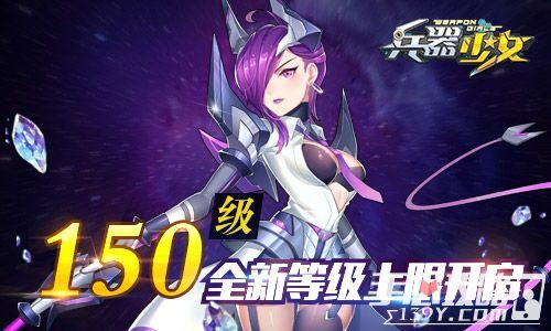 《兵器少女》全新资料片今日上线 粽情一夏2