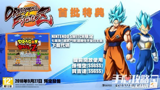 《龍珠斗士Z》NS中文版將同步推出 特典內容公開1