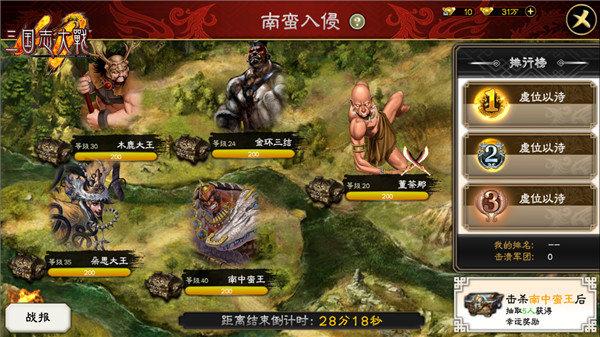 《三国志大战M》公布南蛮入侵玩法5