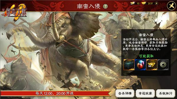 《三国志大战M》公布南蛮入侵玩法2