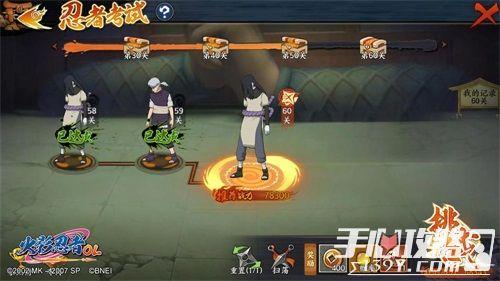 《火影忍者OL》手游忍者考试玩法揭秘 探索实力边界 !2
