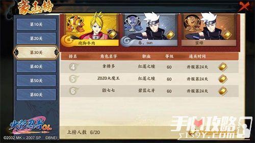 《火影忍者OL》手游忍者考试玩法揭秘 探索实力边界 !5