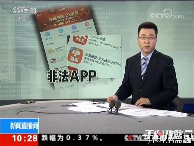 苹果APP商店遭央视新华社批评:审核不严 系统存在漏洞1