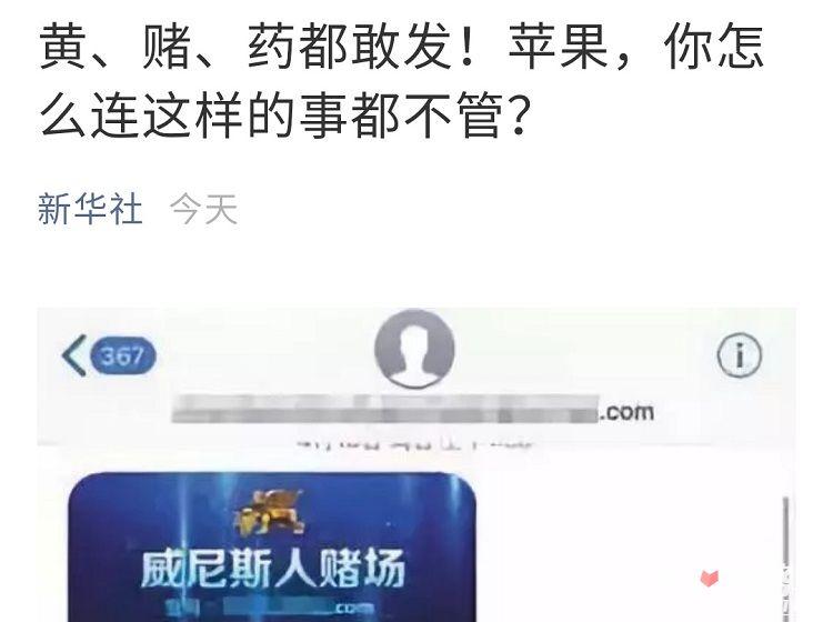 苹果APP商店遭央视新华社批评:审核不严 系统存在漏洞3
