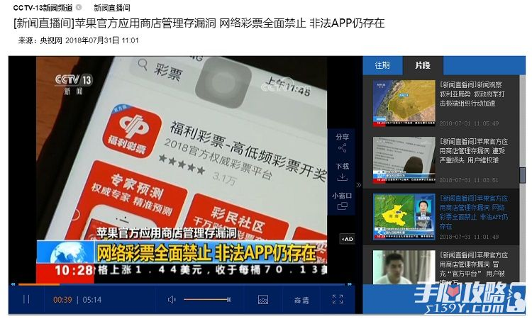 苹果APP商店遭央视新华社批评:审核不严 系统存在漏洞2