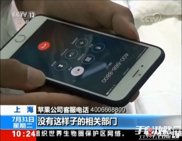 苹果APP商店遭央视新华社批评:审核不严 系统存在漏洞4
