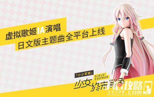 《小小军姬》虚拟歌姬IA演唱 日文版主题曲明日全平台上线1