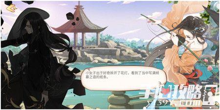 """《食之契约》西湖醋鱼新外观上线 七夕引发的""""惨案""""2"""