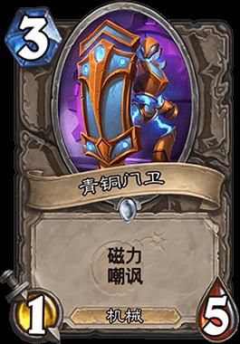 炉石传说砰砰计划机械战卡组代码玩法一览8