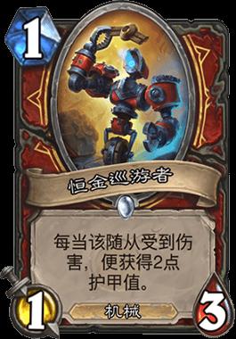 炉石传说砰砰计划机械战卡组代码玩法一览2