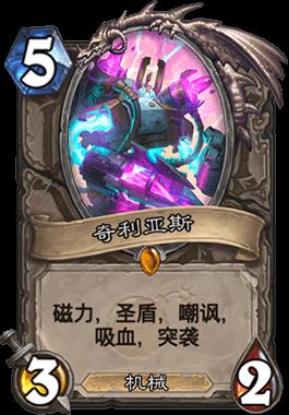 炉石传说砰砰计划机械战卡组代码玩法一览6