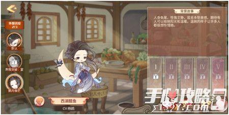 """《食之契约》西湖醋鱼新外观上线 七夕引发的""""惨案""""4"""