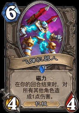 炉石传说砰砰计划机械战卡组代码玩法一览7