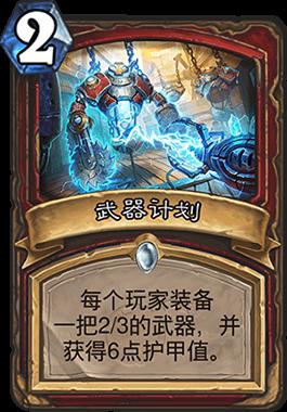 炉石传说砰砰计划机械战卡组代码玩法一览4