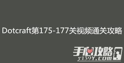 Dotcraft第175、176、177关视频通关攻略1