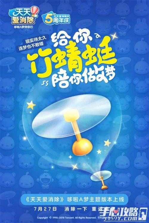 《天天爱消除》与哆啦a梦带你找回童心 一起消灭烦恼!4