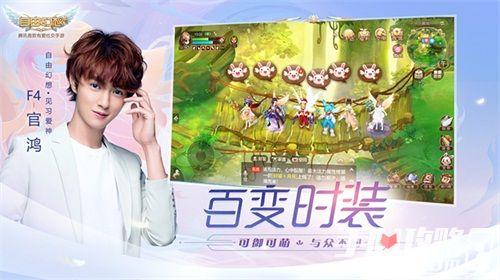 """《自由幻想》手游""""流星之恋""""版本今日公测 代言人F4 TVC曝光11"""