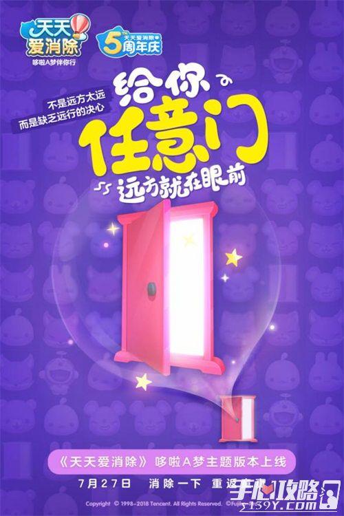 《天天爱消除》与哆啦a梦带你找回童心 一起消灭烦恼!2