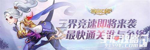 """《自由幻想》手游""""流星之恋""""版本今日公测 代言人F4 TVC曝光5"""