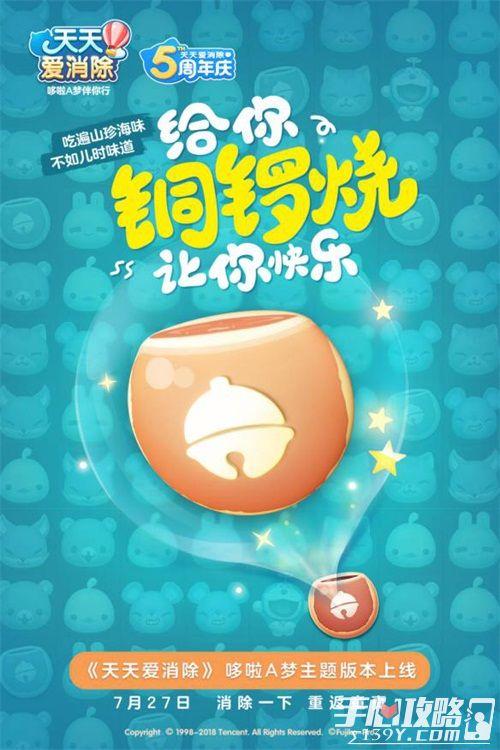 《天天爱消除》与哆啦a梦带你找回童心 一起消灭烦恼!3