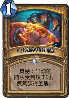 炉石传说砰砰计划外服前十偶数骑卡组玩法代码一览3