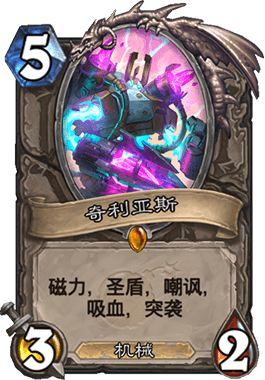 炉石传说砰砰计划太极剑机械亡语猎卡组玩法代码一览3