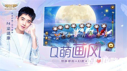 """《自由幻想》手游""""流星之恋""""版本今日公测 代言人F4 TVC曝光12"""