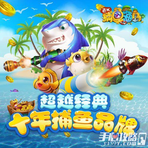《捕鱼海岛》玩法升级超skr 捕鱼+海岛经营1