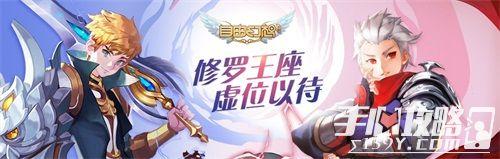 """《自由幻想》手游""""流星之恋""""版本今日公测 代言人F4 TVC曝光4"""