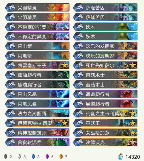 炉石传说砰砰计划中速萨卡组玩法代码一览1