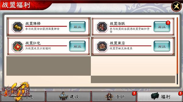《三国志大战M》8.24全平台公测 开服福利活动提前解密!4