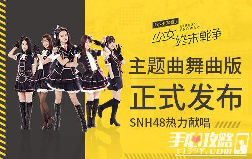 《小小军姬》主题曲舞曲版今日发布 SNH48热力献唱1