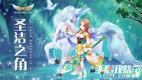 """浪漫从""""宠""""开始 《自由幻想》手游""""月光宝盒""""新版今日上线10"""