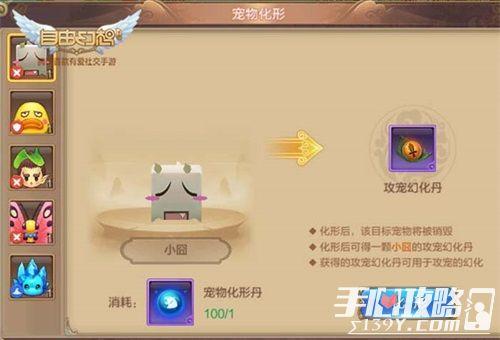 """浪漫从""""宠""""开始 《自由幻想》手游""""月光宝盒""""新版今日上线4"""