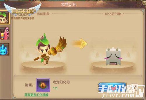 """浪漫从""""宠""""开始 《自由幻想》手游""""月光宝盒""""新版今日上线5"""