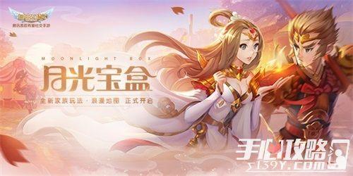 """浪漫从""""宠""""开始 《自由幻想》手游""""月光宝盒""""新版今日上线1"""