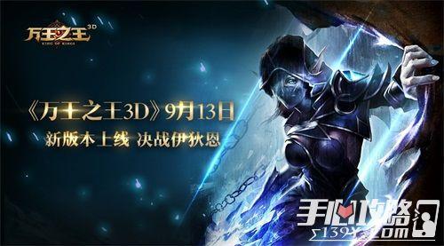 《万王之王3D》新版本上线,冰风谷、伊狄恩两大副本等你应战!1