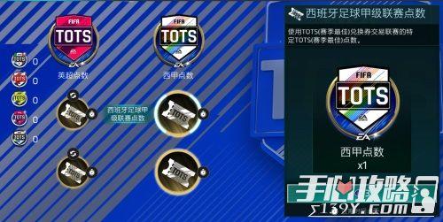 《FIFA足球世界》| 西甲TOTS活动火爆开启 梅罗双卡王助您制霸全场7
