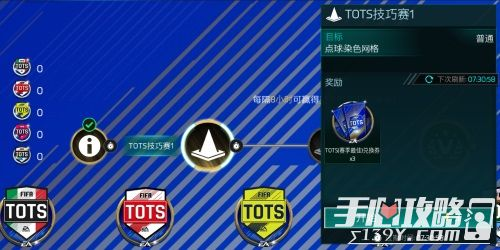 《FIFA足球世界》| 西甲TOTS活动火爆开启 梅罗双卡王助您制霸全场6