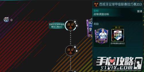 《FIFA足球世界》| 西甲TOTS活动火爆开启 梅罗双卡王助您制霸全场8