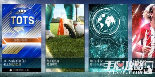 《FIFA足球世界》| 西甲TOTS活动火爆开启 梅罗双卡王助您制霸全场5