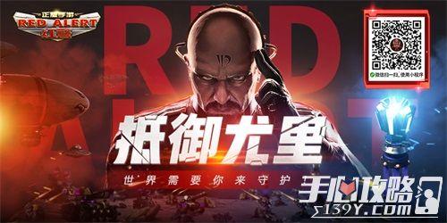 《红警OL》手游 预约破千万,千万指挥官集结再战3
